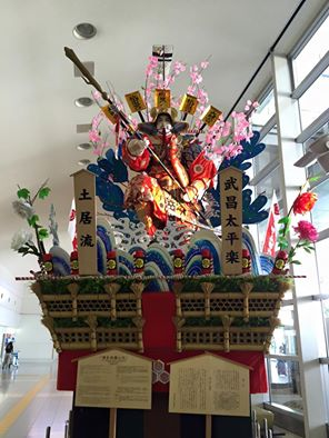 Fukuoka Airport Statue