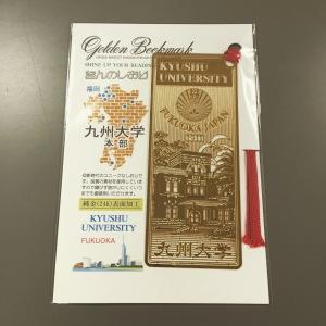 Kyushu University golden booklet