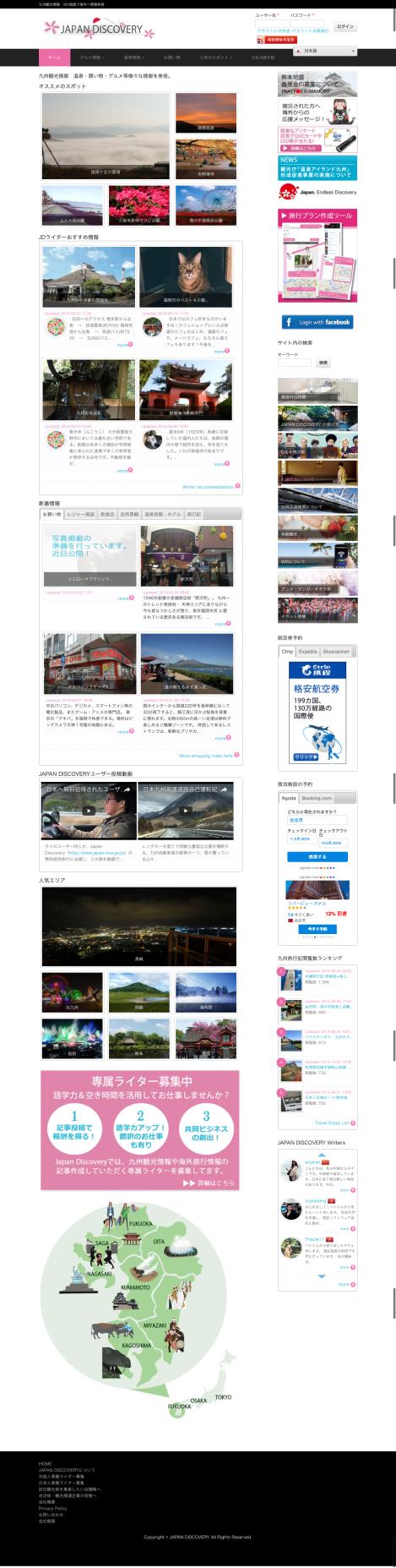 japan-tour-jp_desktop