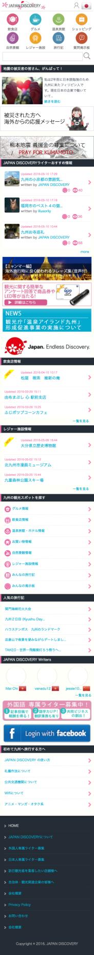 japan-tour-jp_mobile